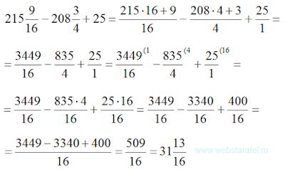 Смешанные дроби. Сложение и вычитание смешанных дробей. Математика для блондинок.