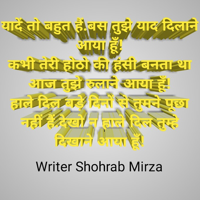 Best love shayari in hindi by Sohrab Mirza