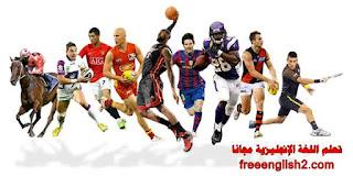 انواع الرياضة باللغة الانجليزية