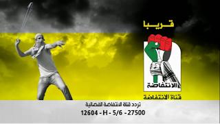 تردد قناة الانتفاضة