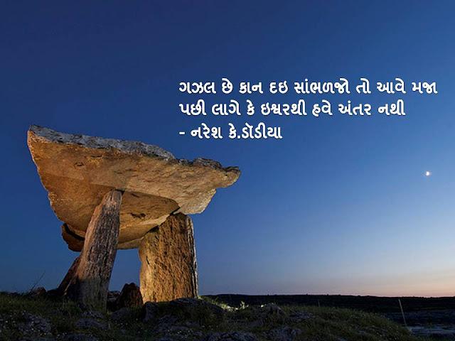 गझल छे कान दइ सांभळजो तो आवे मजा Gujarati Sher By Naresh K. Dodia