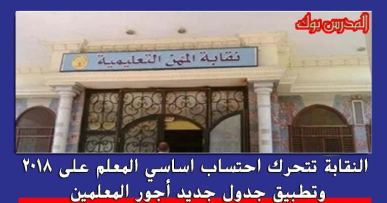 النقابة تتحرك وتطالب باحتساب اساسي المعلم علي 2018 وجدول أجور المعلمين