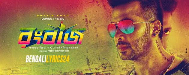 Rangbaaz Songs Lyrics & All Videos, Shakib Khan, Bubly