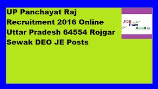 UP Panchayat Raj Recruitment 2016 Online Uttar Pradesh 64554 Rojgar Sewak DEO JE Posts