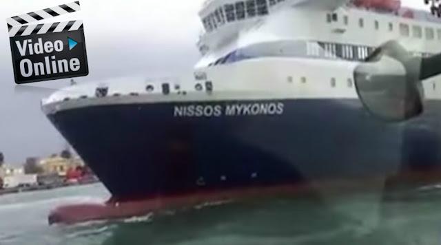 Το πλοίο «Νήσος Μύκονος» προσέκρουσε στο λιμάνι της Χίου (ΒΙΝΤΕΟ)
