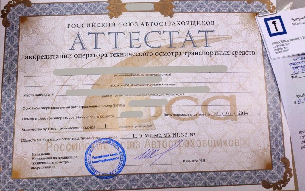 Как получить аккредитацию для техосмотра можно ли получить кредит без поручител