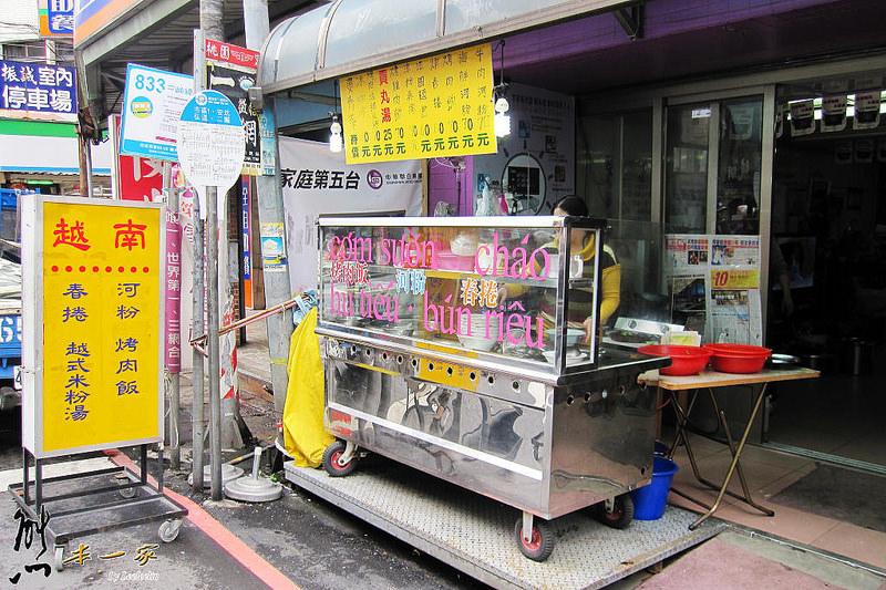 越南河粉春捲|越式米粉湯|越南牛肉麵