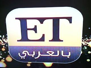 تردد قناة ET بالعربى الجدية علي النايل سات 2017