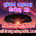 Lagna Palapala Ada Dawase | ලග්න පලාපල | Sathiye Lagna Palapala 2020 | 2020-03-29
