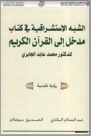 تحميل كتاب مدخل الى القران الكريم للجابري pdf