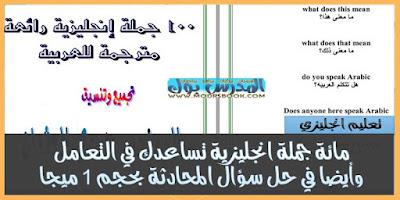مائة جملة انجليزية رائعة مترجمة من الانجليزي للعربي
