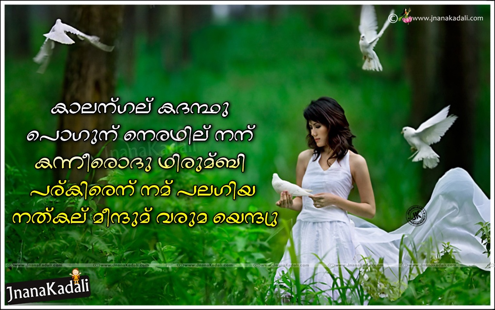 Love Quotes Malayalam Hd