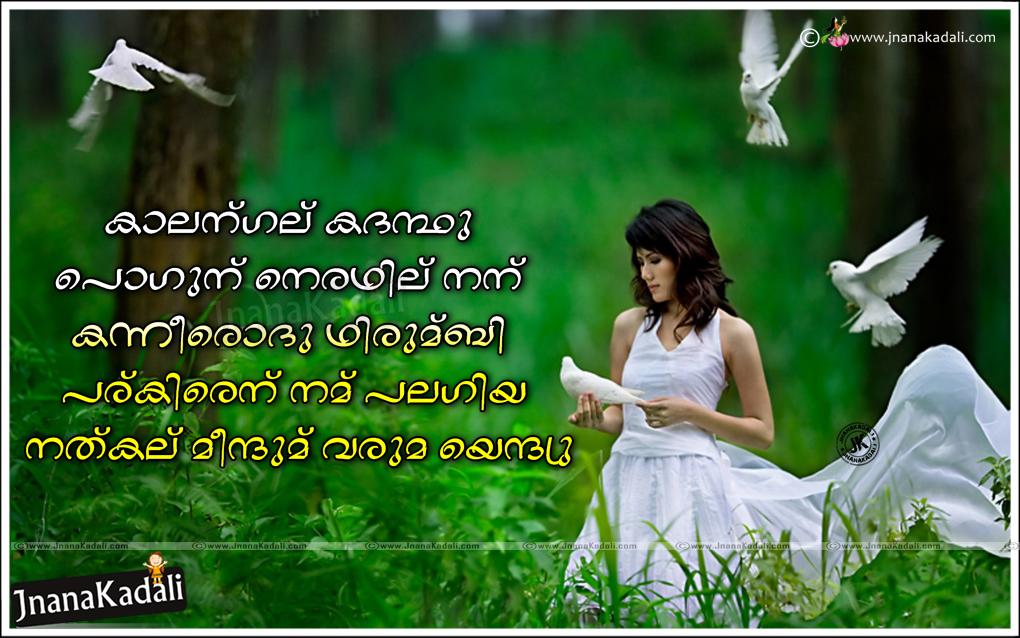 Love Quotes Malayalam Hd