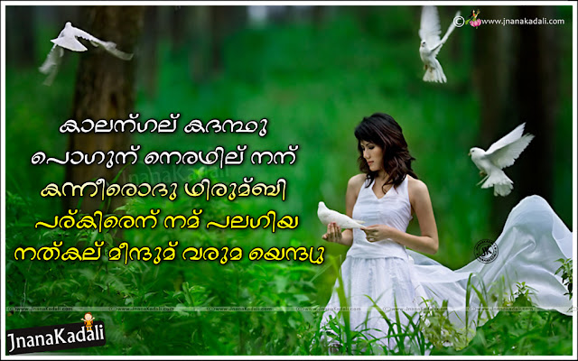 malayalam language quotes, love quotes in malayalam, heart touching malayalam love quotes