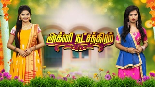 Agni Natchathiram 04-02-2020 Sun TV Serial