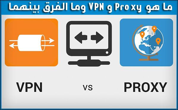 ما هو Proxy و VPN وما الفرق بينهما وأيهما يجب عليك أن تستعمل