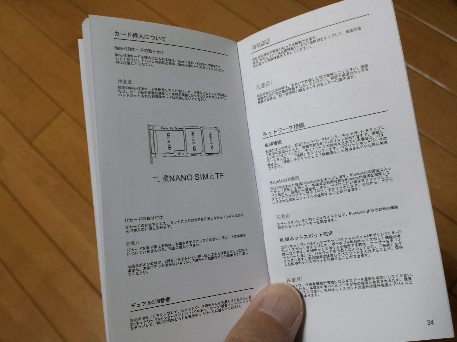 UMIDIGI A3 マニュアルは日本語もあり