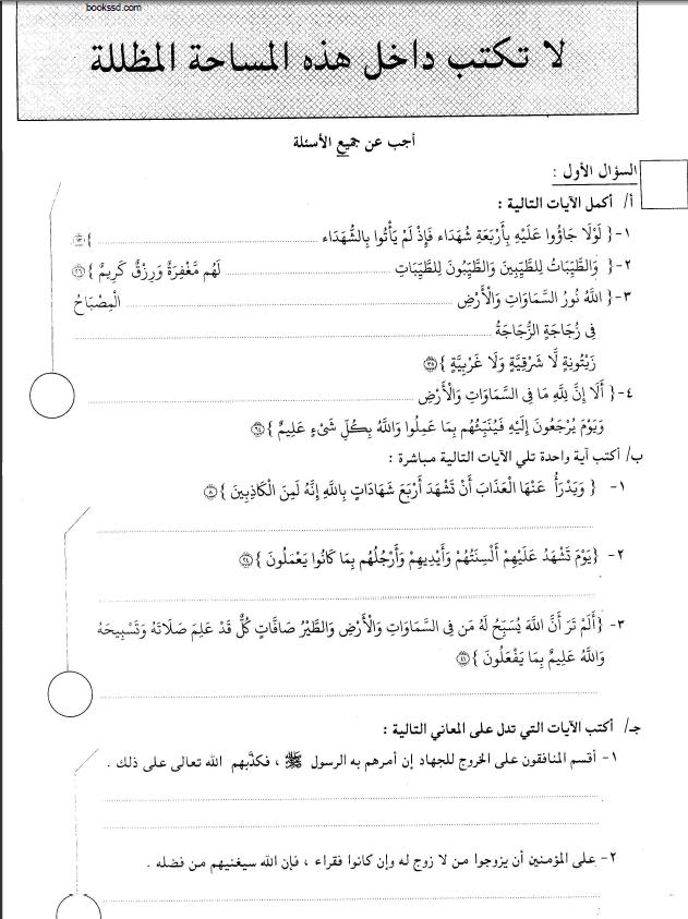 اسئلة واجوبة امتحانات الشهادة السودانية 2019