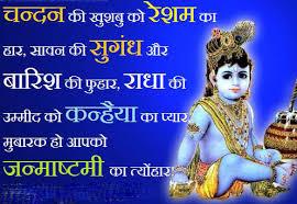 Shri Krishna Janmashtami Photos