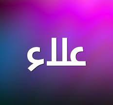 معنى أسم علاء وصفات حامل هذا الأسم