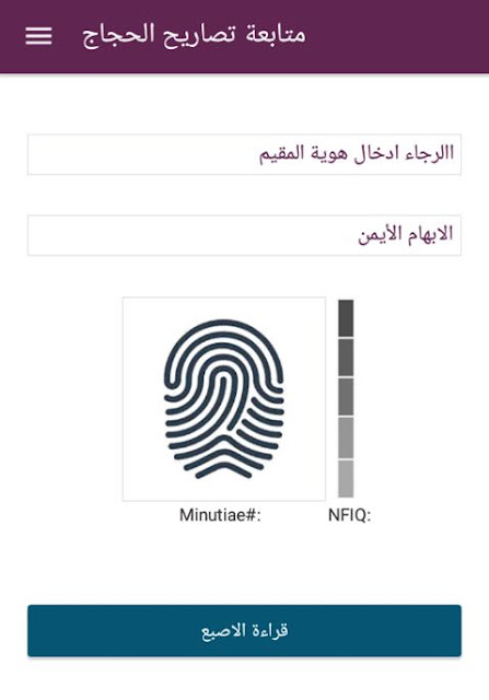 HAJJ PERMIT OR TASREEH DETECTION WITH SMART DEVICE