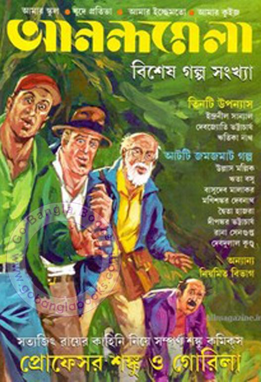 Free Bangla Pdf Story Books