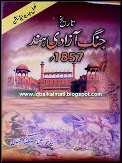 Tareekh Jang e Azadi e Hind 1857 Book Download