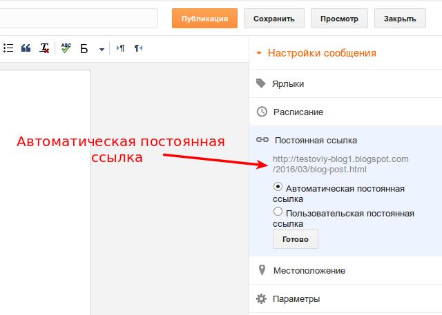 Формирование URL-адреса сообщения Blogger с помощью автоматической постоянной ссылки