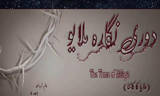 Haalim 16 Episode [The Throne of Malaya]
