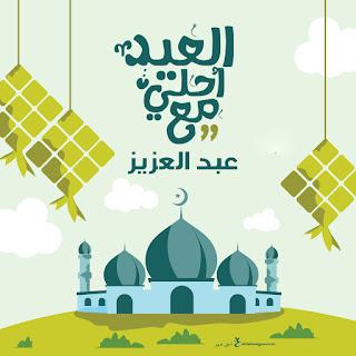العيد احلى مع عبد العزيز