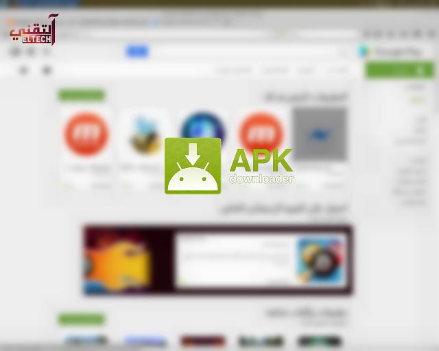 افضل 10 مواقع لتحميل تطبيقات و العاب الاندرويد المدفوعة و المجانية