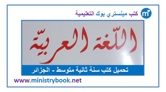 دليل استخدام كتاب اللغة العربية سنة ثانية متوسط 2020