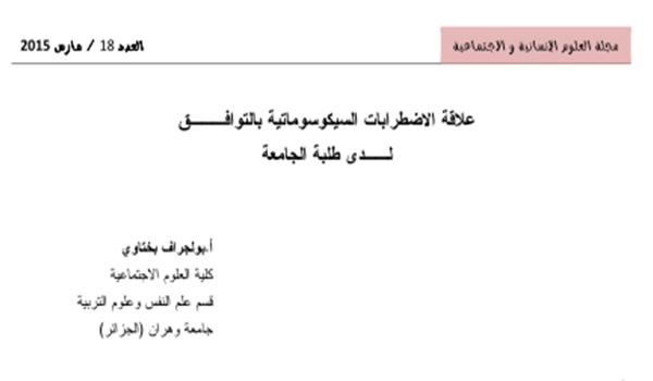 علاقة  الاضطرابات السيكوسوماتية بالتوافق لدى طلبة الجامعة pdf