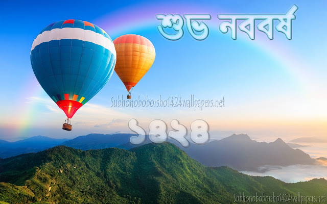 Subho Noboborsho 1424 Wishes Greetings Download Free