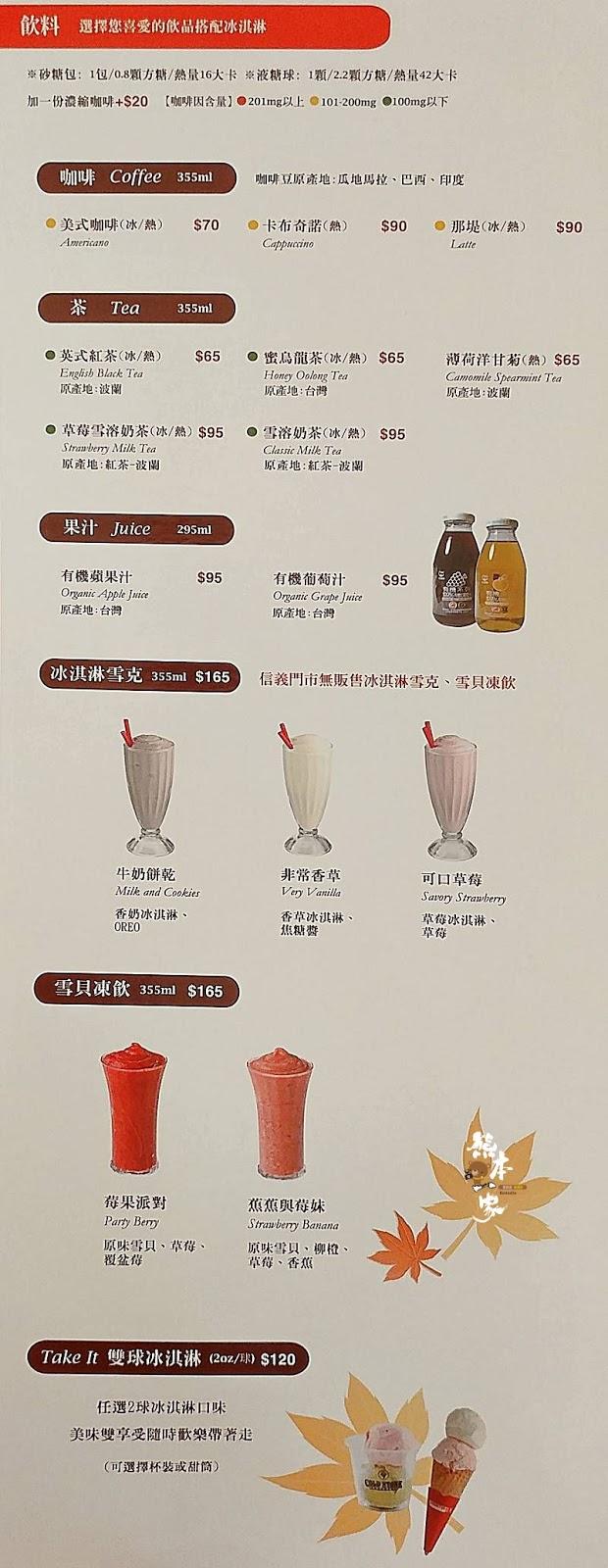 台南新光三越美食街|cold stone酷聖石冰淇淋