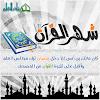 أسماء قروبات رمضان 2019-2020  - اسماء قروبات واتس اب رمضان