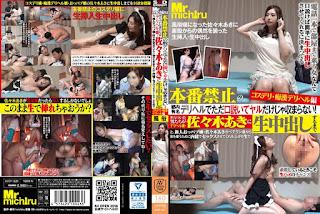 AVOP-221 It Does Not Fit Just Dial And Wooed Just A Tokyo Deriheru Of The Production Ban!Kosuderi-molester Deriheru Ed Until Glaring Man Is Out Raw Medium To Deriheru Miss Aki Sasaki
