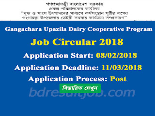 Gangachara Upazila Dairy Cooperative Program Job Circular 2018