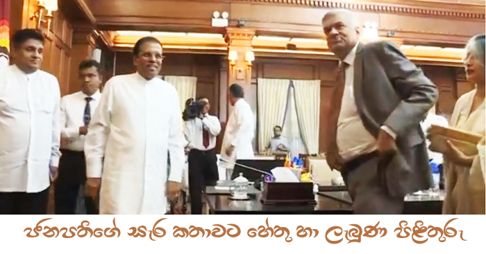 https://www.gossiplankanews.com/2018/12/after-maithri-speech.html#more