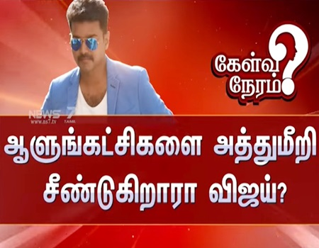 Vijay in Mersal | Fight Vivaatham!!