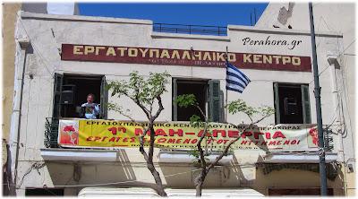 Image result for Εργατοϋπαλληλικό Κέντρο Λουτρακίου—Περαχώρας
