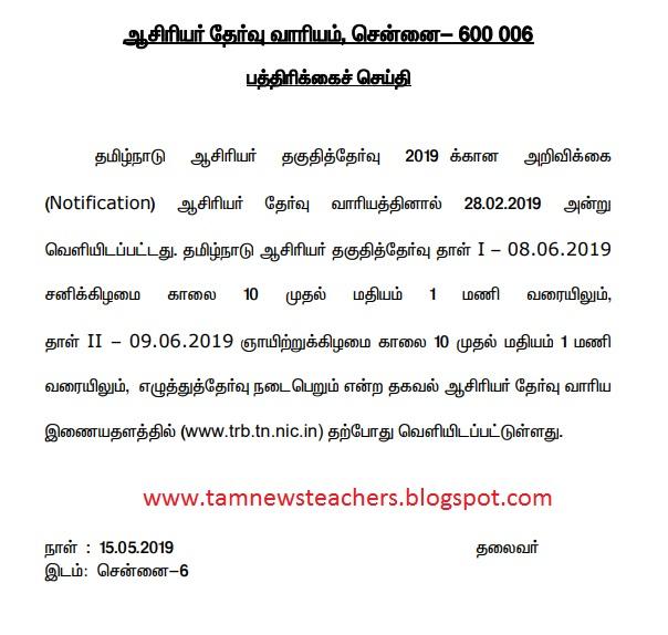 FLASH NEWS --(TNTET) Date of Written Examination: PUBLISHED