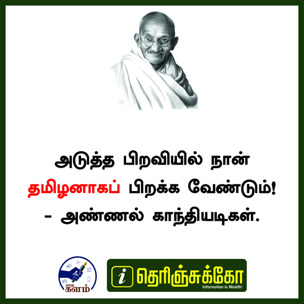 Wish of Mahatma