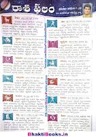 sankaramanchi ramakrishna sastry rasi phalalu weekly sankaramanchi ramakrishna Grahabalam RasiPhalalu Sunday-Magazine Eenadu.net EenaduEpaper EenaduSunday BhakthiPustakalu Bhakthi Pustakalu Bhakti Pustakalu BhaktiPustakalu  మేషం (అశ్విని, భరణి, కృత్తిక 1వ పాదం) వృషభం (కృత్తిక 2,3,4 పాదాలు; రోహిణి, మృగశిర 1,2 పాదాలు) మిథునం  (మృగశిర 3, 4 పాదాలు, ఆర్ద్ర, పునర్వసు 1, 2, 3 పాదాలు) కర్కాటకం (పునర్వసు 4వ పాదం; పుష్యమి, ఆశ్లేష) సింహం (మఖ, పుబ్బ, ఉత్తర 1వ పాదం) కన్య   (ఉత్తర 2, 3, 4 పాదాలు; హస్త, చిత్త 1, 2 పాదాలు) తుల (చిత్త 3, 4 పాదాలు, స్వాతి, విశాఖ 1, 2, 3 పాదాలు) వృశ్చికం (విశాఖ 4వ పాదం; అనూరాధ, జ్యేష్ఠ) ధనుస్సు (మూల, పూర్వాషాఢ, ఉత్తరాషాఢ 1వ పాదం) మకరం  (ఉత్తరాషాఢ 2, 3, 4 పాదాలు; శ్రవణం, ధనిష్ట 1, 2 పాదాలు) కుంభం (ధనిష్ట 3, 4 పాదాలు; శతభిషం, పూర్వాభాద్ర 1, 2, 3 పాదాలు) మీనం (పూర్వాభాద్ర 4వ పాదం, ఉత్తరాభాద్ర, రేవతి)    KALYANAMABOUT KALYANAMKALYANAM IMPORTANCEJATHAKAMHOROSCOPEABOUT JATHAKAMJATHAKAM EFFECTS ON MARRIAGEJATHAKAM EFFECTS ON KALYANAMHINDU MARRIAGEMARRIAGE DOSHAMKALYANA DOSHAMVIVAHA DOSHAMABOUT VIVAHA DOSHAMVIVAHA DOSHAM REMEDIESKALYANA YOGAMABOUT KALYANA YOGAMRELATIONWIFE AND HUSBAND RELATIONCHIRRAVURI SIVARAMA KRISHNA SARMAIVATURI BHAVANI SANKERBHASKARABHATLA ANJANEYA SHARMABHAKTHI