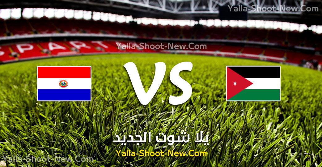 yalla shoot مباراة الأردن وباراجواي