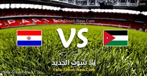 نتيجة مباراة الأردن وباراجواي اليوم الثلاثاء 10-09-2019 في المباراة الودية