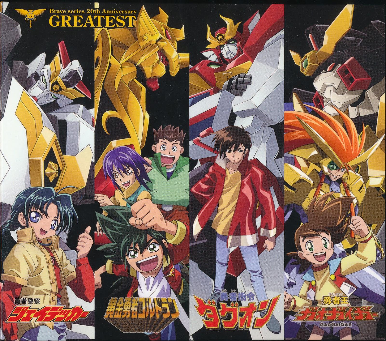 勇者シリーズ20周年記念企畫 GREATEST