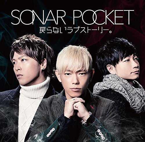 [Single] Sonar Pocket – 戻らないラブストーリー。 (2015.01.28/MP3/RAR)