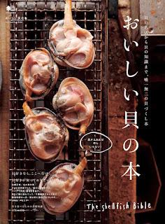 おいしい貝の本 [Oishi Kai No Hon], manga, download, free