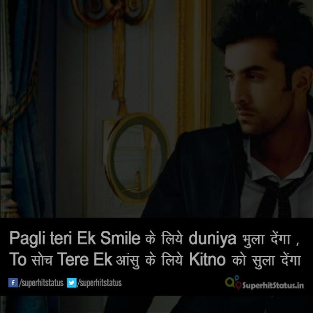 Image of Pagli Status For Attitude Boys Whatsapp in Hindi